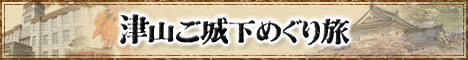 津山ご城下めぐり旅